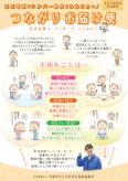 seikatushien_tsuushin