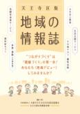 town_information_magazine
